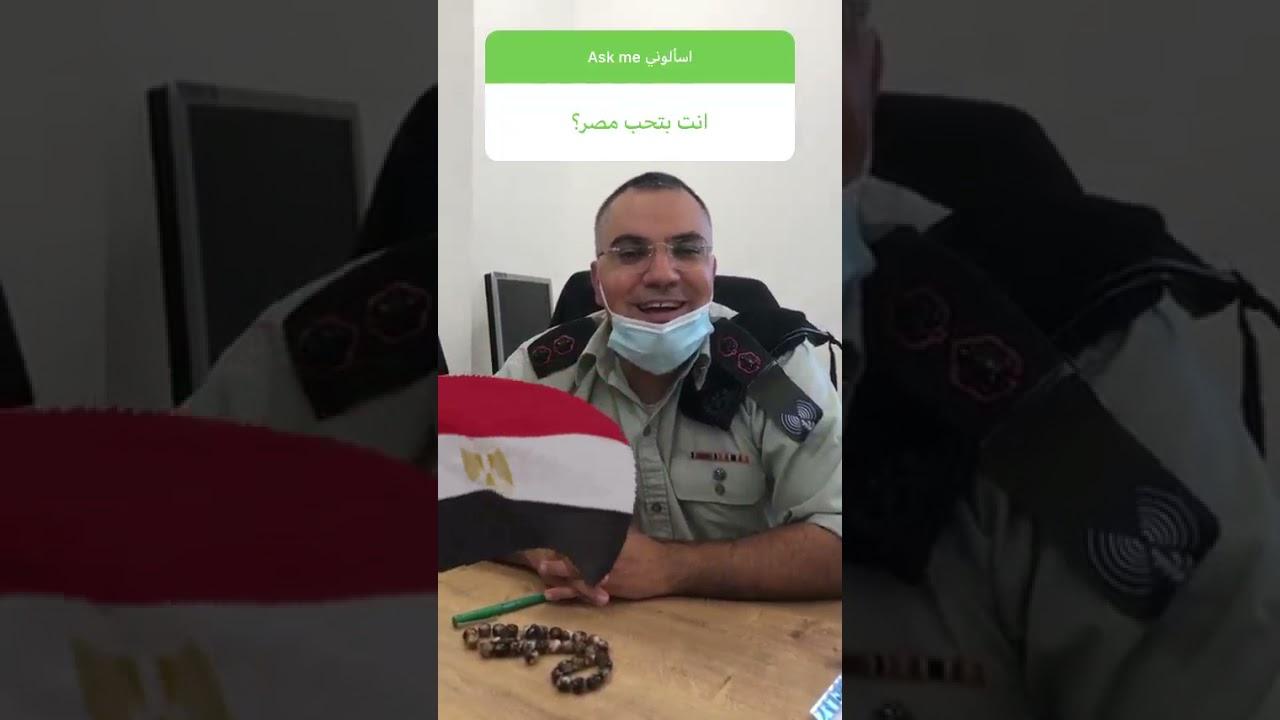 انت تسال وافيخاي ادرعي يجيب : افيخاي ادرعي في مصر – انت بتحب مصر؟