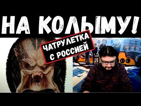 Луганский уехал на Колыму. Чатрулетка с россиянами
