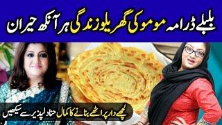 Lachedar Paratha Recipe with Hina Dilpazeer MOMO | Bulbulay Season 2 | Aplus