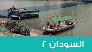 السودان - كورنيش النيل