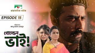 Golden Bhai | Drama Serial | Episode 15 | Afran Nisho | Prova | Aparna Ghosh | Channel i TV