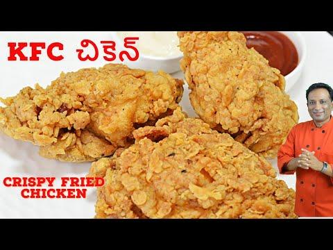 KFC ఫ్రైడ్ చికెన్ ఎలా తయారు చేయాలి - Fast Food Center  KFC చికెన్  ఇంట్లోనే - Crispy Fried Chicken
