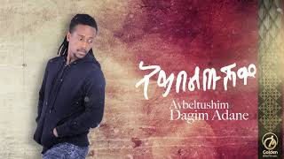 Dagim Adane - Aybeltushim | New Ethiopian Music 2018 (Official Audio Video)