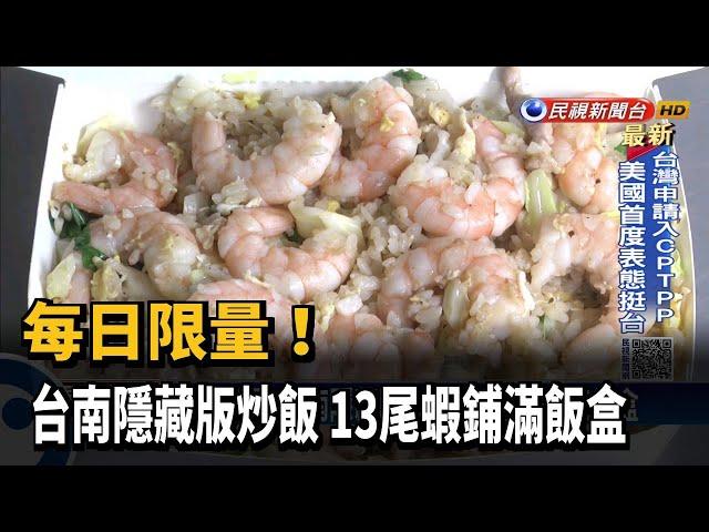 每日限量! 台南隱藏版炒飯 13尾蝦鋪滿飯盒-民視台語新聞