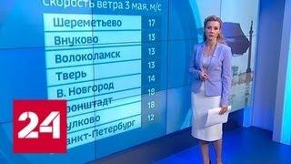 """""""Погода 24"""": в Петербурге - снег, в Самаре - смерч - Россия 24"""