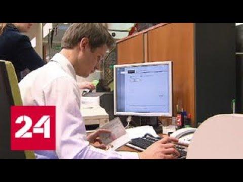 Черный список: как банки ставят клеймо на клиентах - Россия 24