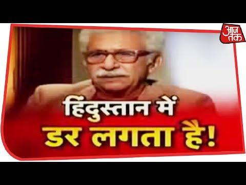 Naseeruddin Shah को लगता है हिंदुस्तान में डर, कहा पुलिस से ज्यादा सुरक्षित है गाय