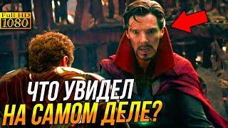 Вот что на самом деле Доктор Стрэндж увидел в будущем Мстителей!