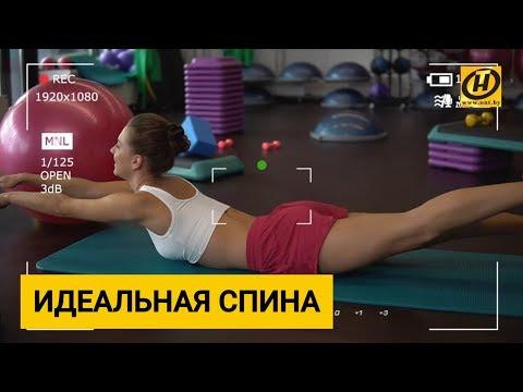 Идеальная спина. Упражнения для мышц спины