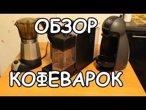 Обзор кофеварок. Чем они отличаются.