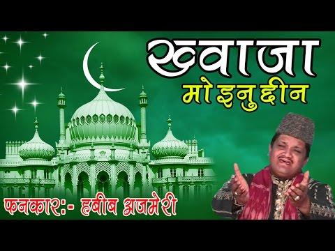 Khwaja Moinuddin | Superhit Khwaja Garib Nawaz Qawwali | Habib Ajmeri | Qawwali Muqabla