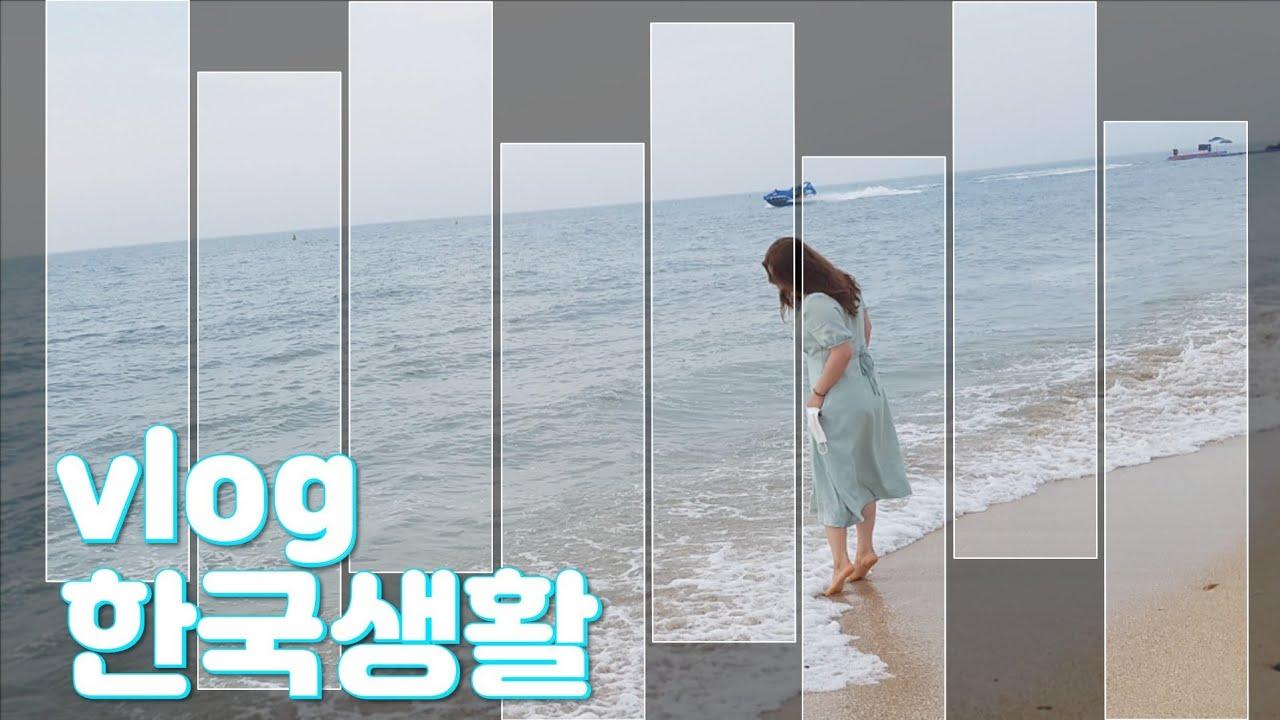 한국생활#대천해수욕장 나들이 VLOG#브이로그