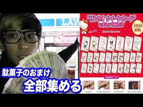 駄菓子を大人買い?全100種類のおまけカードを全て手に入れるまで帰れません!!!