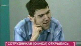 "Реалити-шоу ""Офис"" 2006-выпуск 72"