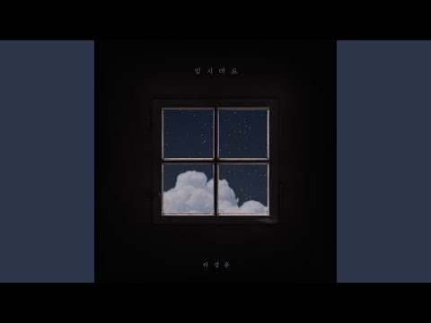 Free Download 잊지마요 (feat. 박지훈) - Don't Forget (feat. Park Jihoon) Mp3 dan Mp4