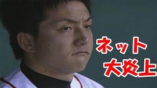 チャンネル登録お願いします→http://urx.mobi/C32m 澤村拓一選手の危険...