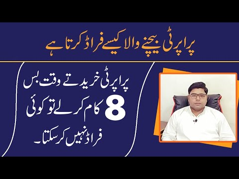 Precautions to buy Property / Plot   8 Tips to buy Property in Pakistan