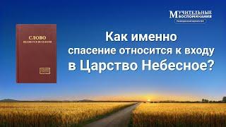 «МУЧИТЕЛЬНЫЕ ВОСПОМИНАНИЯ» Как именно спасение относится к входу в Царство Небесное? (Видеоклип 4/5)