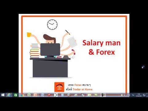 Forex สอน เทรด : 005. มนุษย์เงินเดือน กับ การเทรด Forex
