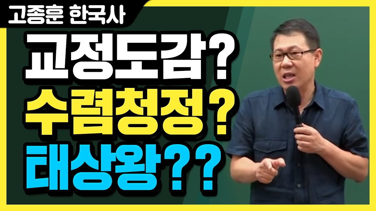 [고종훈 한국사] 교정도감? 구제도감? 수렴청정? 태상왕?