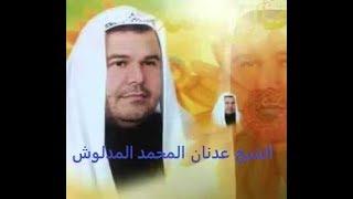 الشيخ عدنان المحمد المدلوش: قصة أم معبد مع رسول الله سيدنا محمد