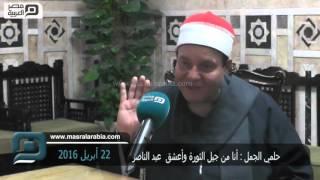 مصر العربية |  حلمي الجمل : أنا من جيل الثورة وأعشق  عبد الناصر