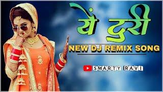 CG NEW DJ REMIX SONG  CHHATTISGARHI NEW DJ REMIX SONG