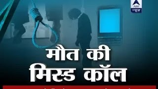 Sansani: Boy commits suicide after girl harassed him with fake rape FIR