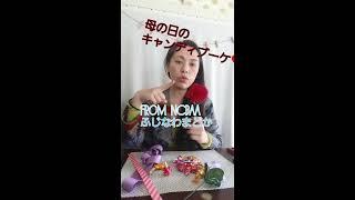 日本キャンディブーケアレンジメント協会 代表理事 藤縄まどかと申しま...