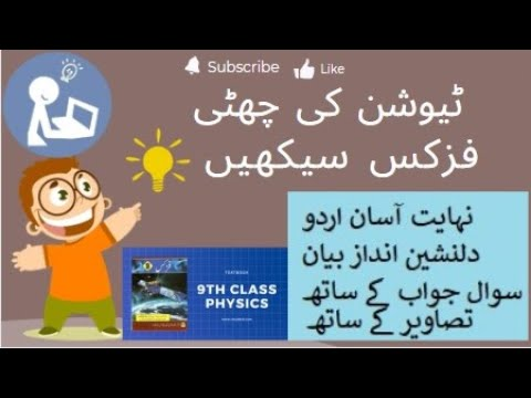Physics unit 1, Measuring instruments, Stopwatch