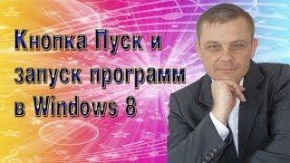 Кнопка Пуск и запуск программ в Windows 8 (Евгений Вергус)