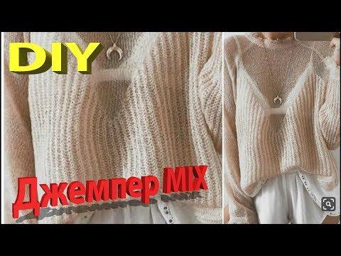 DIY: Джемпер MIX.  Комбинированный узор.  Английская резинка + Лицевая гладь ЧАСТЬ 1