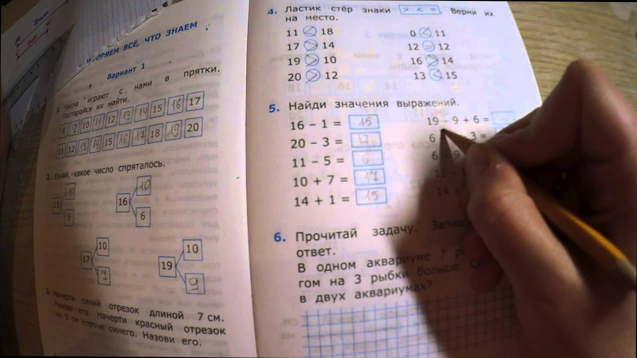 готовые домашние задания 2 класс математика башмаков