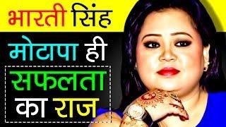 मोटापा से शर्म कैसा ? Bharti Singh (Lalli) Biography | Life Story | Comedy | The Kapil Sharma Show