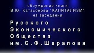 Обсуждение книги В.Ю. Катасонова 'КАПИТАЛИЗМ' на заседании РЭОШ
