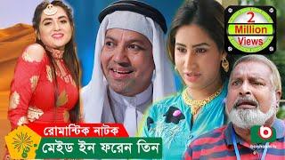 ঈদ কমেডি নাটক 'মেইড ইন ফরেন ৩' - Made In Foreign 3 | Siddiqur, Tania Brishty | Eid Comedy Natok