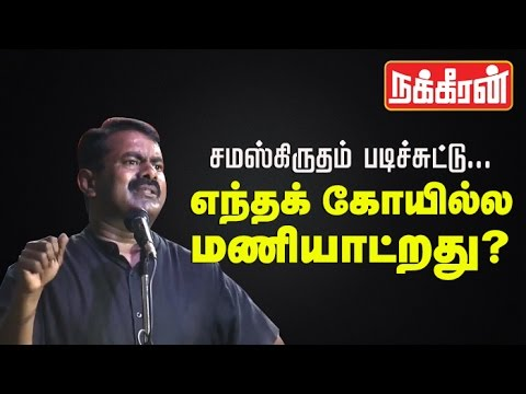 Seeman : Even in the Small Buses, Tamil language dying ?