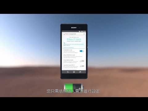 Xperia Z3 空前優異的電池續航力