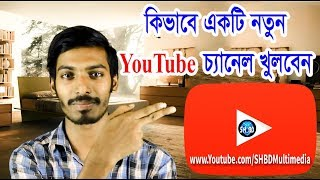 كيفية إنشاء قناة يوتيوب & التحقق من | البنغالية التعليمي | SHBD | SH دينار بحريني الوسائط المتعددة