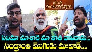 Entha Manchi Vadavura Original Public Talk | Review & Rating | #Kalyan Ram , #Mehreen | SS Telugu TV