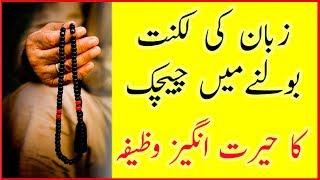 Zuban ki luknat ka wazifa |زبان کی لکنت کا حیرت انگیز وظیفہ