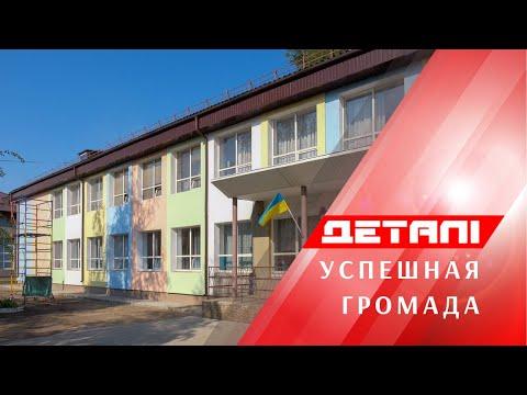 34 телеканал: Новая школа, садик и амбулатории: как изменилась Ляшковская громада за пять лет?