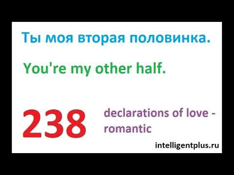 Russian Phrases and words / declarations of love - romantic (238) / Russian language