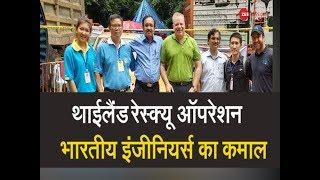 Secret Indian hand behind successful Thai rescue | रेस्क्यू ऑपरेशन में भारतीय इंजीनियर्स का कमाल