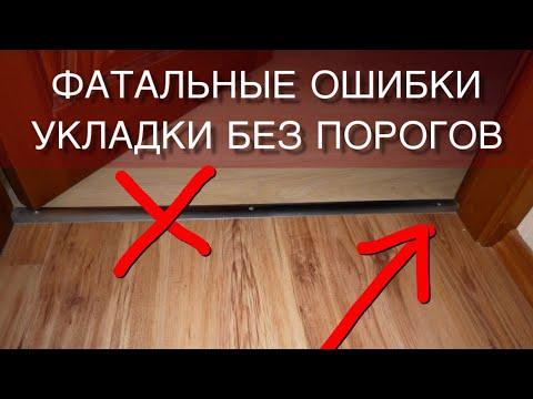 Как постелить ламинат без порогов во всей квартире видео