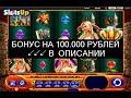 [Ищи Бонус В Описании ✦ ]  Вулкан Игровые Автоматы Демо Игры ® Вулкан Игровые Автоматы Демо Игры
