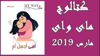 كتالوج ماى واى عيد الام مارس 2019 كتالوج امى اجمل ام