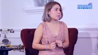 ช่อง Lao star รายการ ผู้หญิงลาวยุคใหม่ สัมภาษณ์ ตัวแทนลาว คุณตุ่น