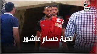 حسام عاشور يرد تحية جماهير الأهلي.. و«الجوكر والشيخ» يداعبان «الشناوي» أثناء مباراة بيراميدز