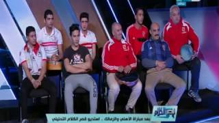 قصر الكلام | لأول مرة في برنامج سياسي استوديو تحليلي لجماهير القهاوي من مشجعي القطبين